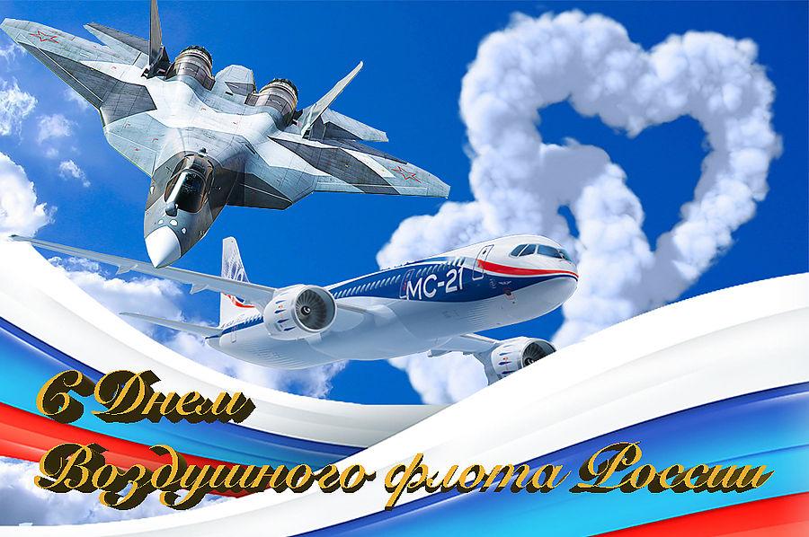 поздравления с днем воздушного флота россии в прозе короткие советские
