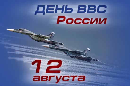 12 Avgusta Otmechaetsya Den Voenno Vozdushnyh Sil Rossii Aex Ru