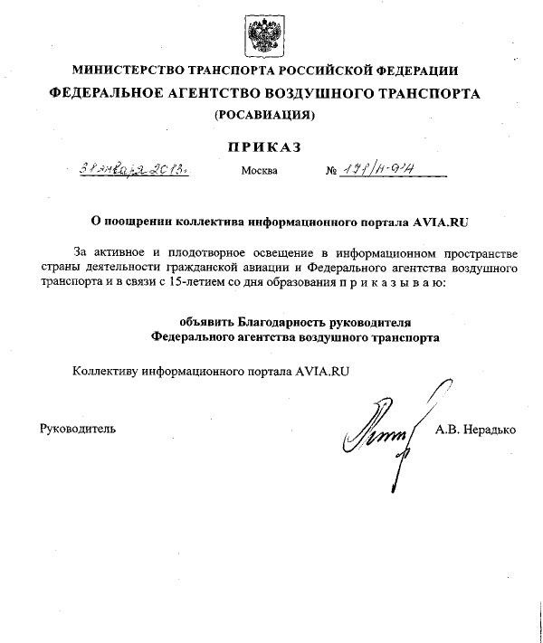 Порталу avia ru объявлена благодарность руководителя Росавиации  ru объявлена благодарность руководителя Росавиации ru