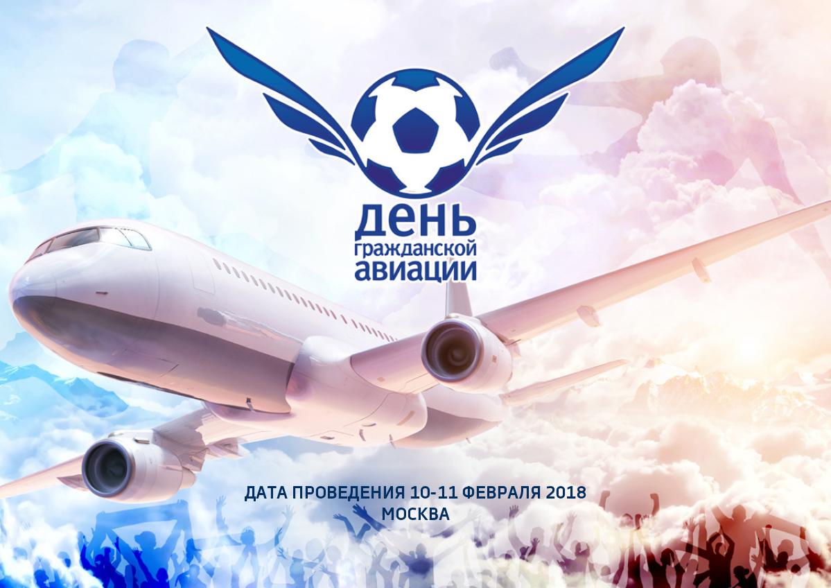 День гражданской авиации в 2018 году в России. Какого числа