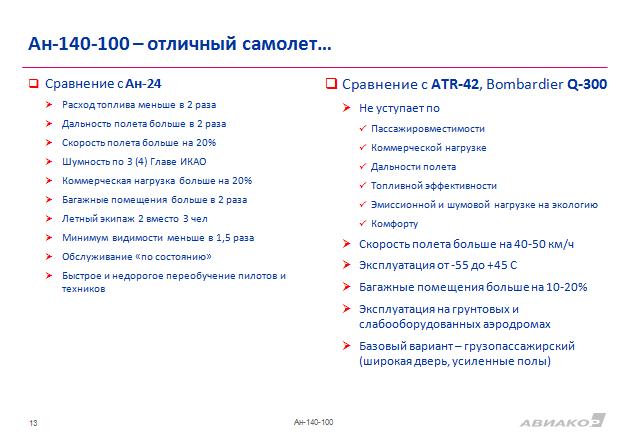 http://www.aex.ru/imgupl/doc1676-p13.png