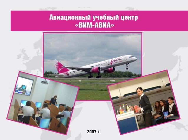 центре Авиакомпании 2  0 АУЦ ООО Авиакомпания ВИМ  АВИА